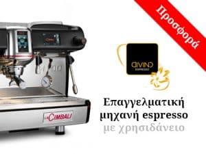 Επαγγελματική μηχανή Espresso με χρησιδάνειο - Sonetto